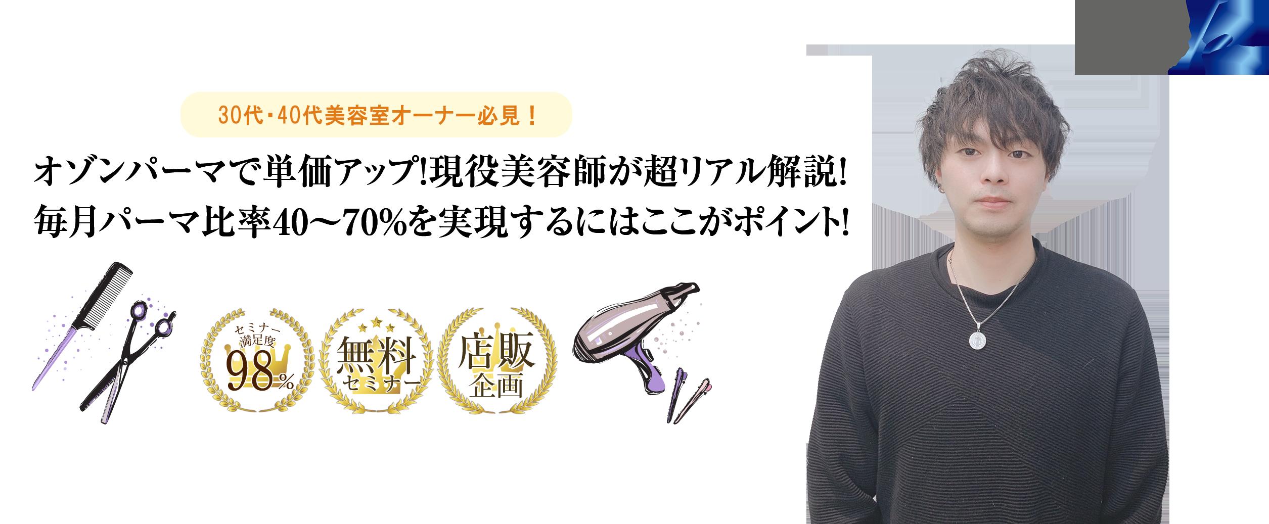 オゾンパーマで単価アップ!現役美容師が超リアル解説!毎月パーマ比率40〜70%を実現するにはここがポイント!