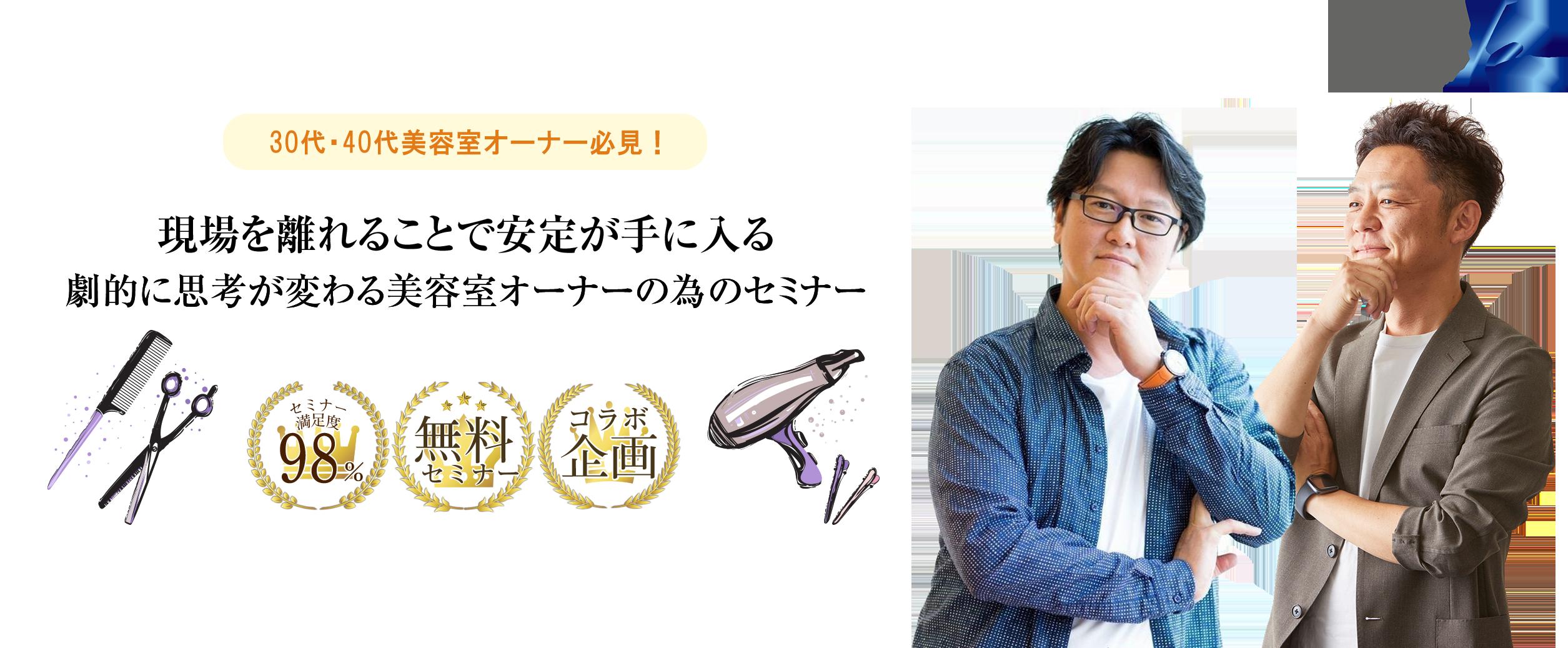 【特別セミナー1】美容室オーナーのハサミの置き方