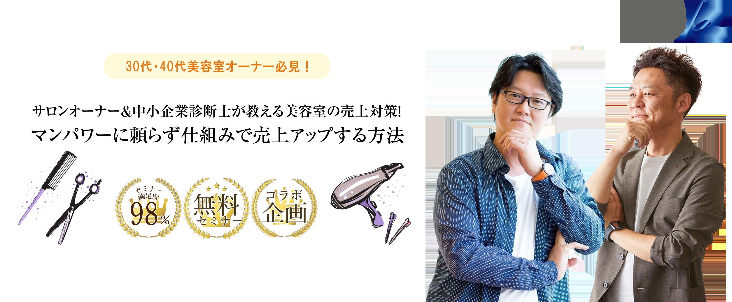 【特別セミナー2】サロンオーナー&中小企業診断士が教える美容室の売上対策!マンパワーに頼らず仕組みで売上アップする方法
