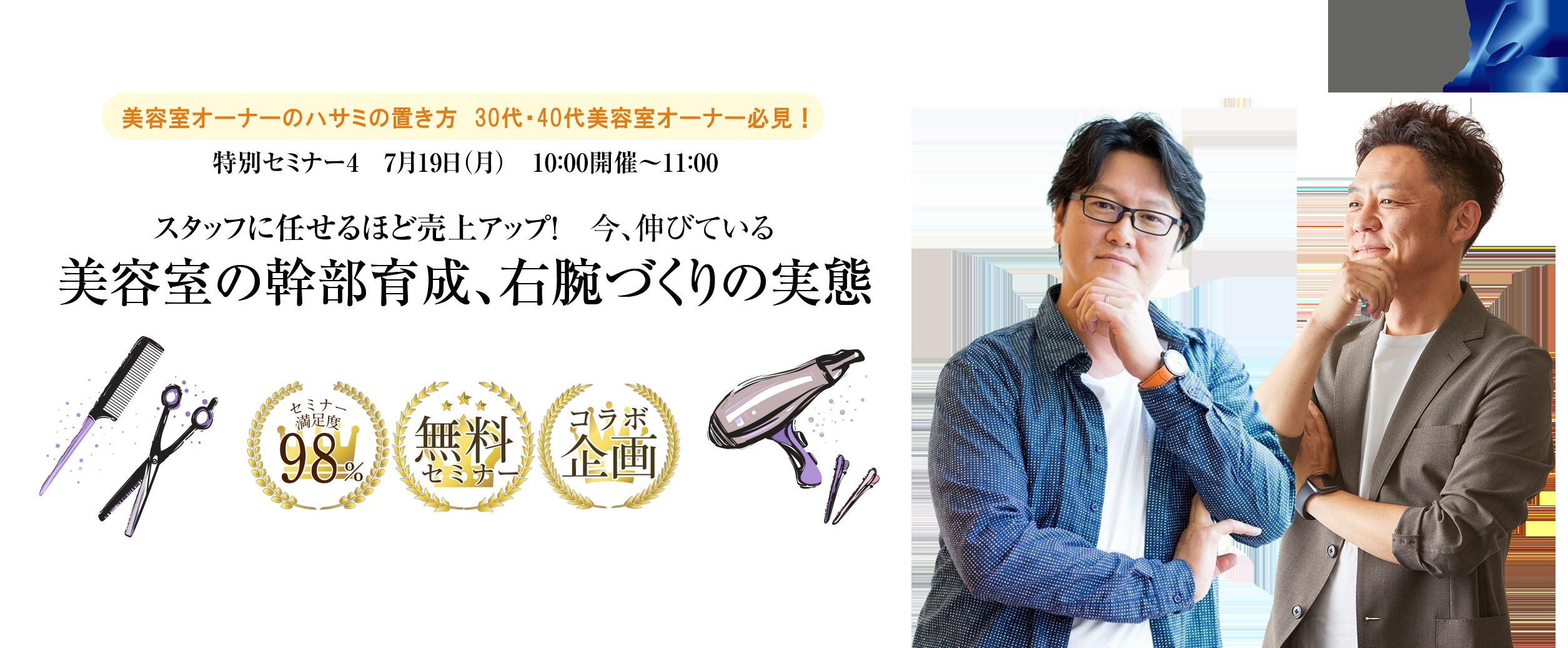 【特別セミナー4】美容室オーナーのハサミの置き方 スタッフに任せるほど売上アップ!今、伸びている美容室の幹部育成、右腕づくりの実態